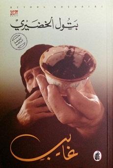 رواية غايب - بتول الخضيرى