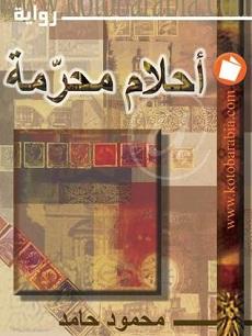 رواية أحلام محرمة - محمود حامد