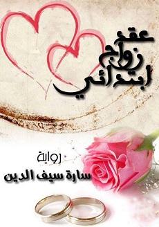 عقد زواج ابتدائى - ساره محمد