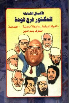 كتاب الأعمال الكاملة - فرج فودة