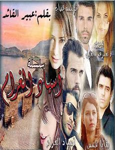 سلسلة رواية أسياد الغرام - عبير محمد القائد