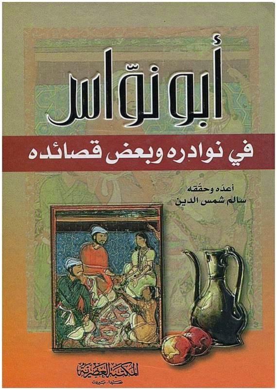 كتاب أبو نواس فى نوادره و بعض قصائده – أبو نواس