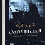 تحميل كتاب الحب الالكتروني – شيرين فؤاد