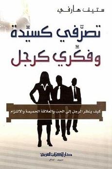 كتاب تصرفى كسيدة وفكرى كرجل - ستيف هارفى