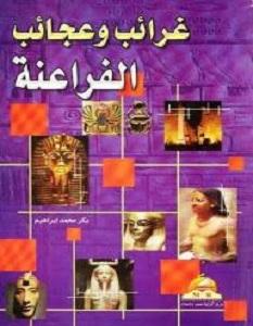 كتاب غرائب وعجائب الفراعنة – بكر محمد إبراهيم