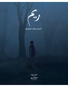 تحميل رواية ريم – أحمد صلاح المهدي