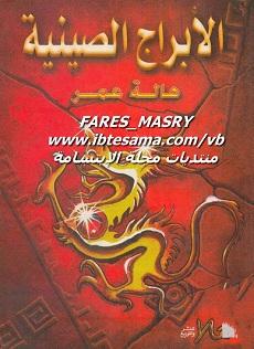 كتاب الأبراج الصينية - هالة عمر