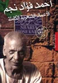 كتاب الأعمال الشعرية الكاملة - أحمد فؤاد نجم