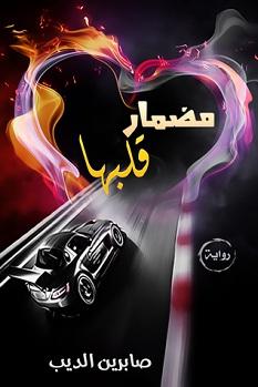 رواية مضمار حبها - صابرين الديب
