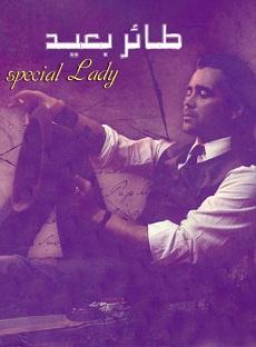 رواية طائر بعيد - Special Lady