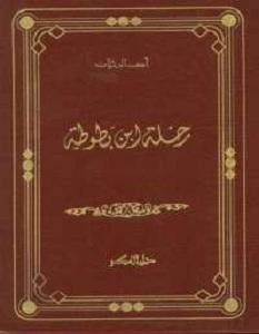 تحميل كتاب رحلة ابن بطوطة – ابن بطوطة
