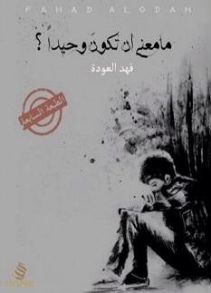 كتاب ما معنى أن تكون وحيدا - فهد العودة