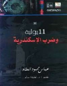 كتاب ضرب الإسكندرية في 11 يوليو – عباس العقاد
