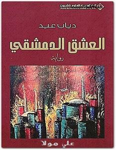 تحميل رواية العشق الدمشقي pdf – دياب عيد
