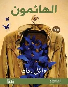 رواية الهائمون – وائل رداد