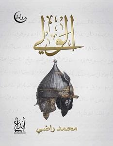 تحميل رواية الولي pdf – محمد راضي