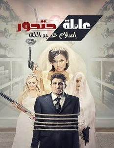 رواية عائلة حتحور | إسلام عبد الله