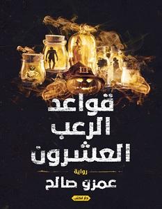 تحميل رواية قواعد الرعب العشرون pdf | عمرو صالح
