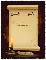 رواية هواجس – أحمد سيد عبد الغفار