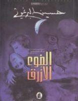 تحميل كتاب الضوء الأزرق pdf – حسين البرغوثى
