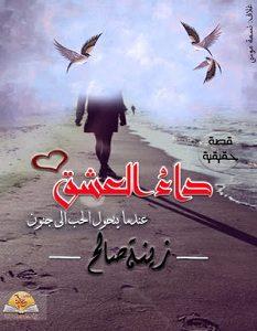 تحميل رواية داء العشق pdf – زينة صالح