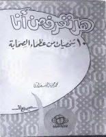 تحميل كتاب هل تعرف من انا pdf – محمد حمزة السعداوى