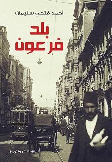 تحميل كتاب بلد فرعون pdf   أحمد فتحى سليمان