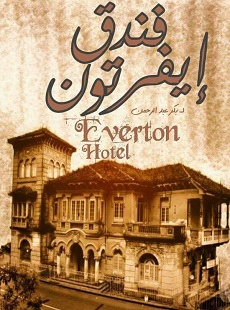تحميل رواية فندق ايفرتون pdf | بكر عبد الرحمن