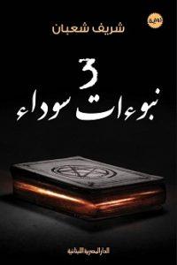تحميل رواية 3 نبوءات سوداء pdf   شريف شعبان