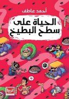 تحميل كتاب الحياة على سطح البطيخ pdf   أحمد عاطف
