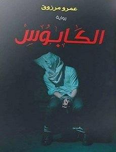 تحميل رواية الكابوس pdf | عمرو مرزوق