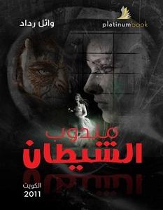 رواية مندوب الشيطان – وائل رداد