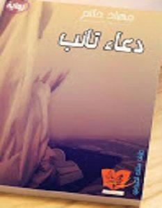 تحميل رواية دعاء تائب pdf – جهاد حاتم