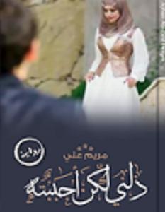تحميل رواية ذلنى ولكن احببته pdf – مريم علي