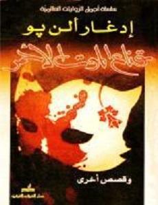 تحميل رواية قناع الموت الأحمر pdf | إدغار آلان بو