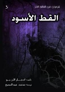 تحميل رواية القط الاسود pdf | إدغار آلان بو