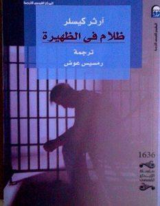 تحميل رواية ظلام في الظهيرة pdf – آرثر كيسلر