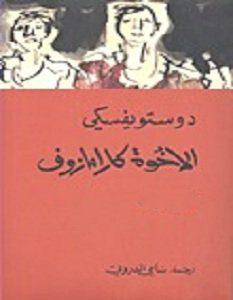 تحميل كتاب الاخوة كارامازوف pdf