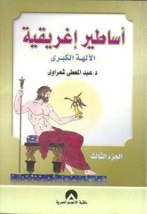 تحميل كتاب اساطير اغريقية pdf | عبد المعطى شعراوى