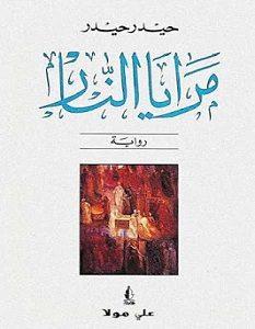 تحميل رواية مرايا النار pdf – حيدر حيدر