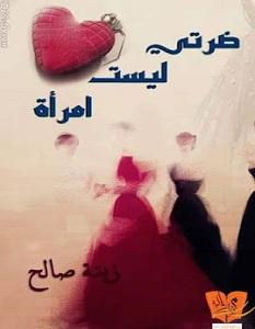 تحميل رواية ضرتى ليست امرأة pdf – زينة صالح