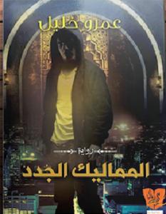 تحميل رواية المماليك الجدد pdf – عمرو خليل