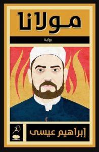 تحميل رواية مولانا pdf | إبراهيم عيسى