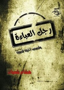 تحميل رواية رجل العباءة pdf   هشام شعبان