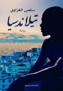 تحميل رواية تيلاندسيا pdf | سلمى الغزاوى