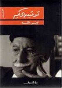 تحميل رواية أرنى الله pdf | توفيق الحكيم