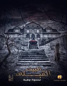 رواية البيت القبلي – محمود وهبة