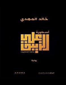 رواية أسطورة علي الزيبق – خالد المهدي