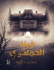 رواية فيلا الحملاوي – محمد حلاوة