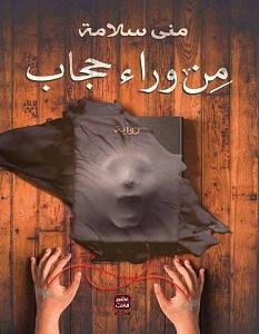 رواية من وراء حجاب – منى سلامة